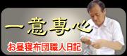 お昼寝布団職人日記「一意専心」