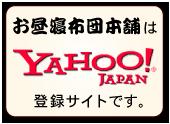 【お昼寝布団本舗】はYahoo!Japan 登録サイトです